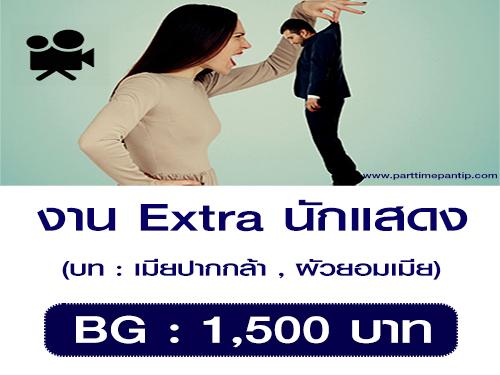 งาน Extra นักแสดง บทเมียปากกล้า ผัวยอมเมีย (BG 1,500 บาท)
