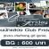 งาน Extra นักแสดง Club Friday เดินห้างหรู (BG : 600 บาท)