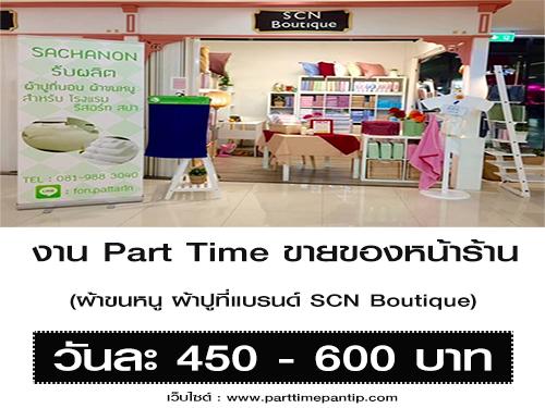 งาน Part Time ขายของหน้าร้าน ผ้าขนหนู (วันละ 450-600 บาท)