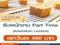 งาน Part Time คัดแยกสินค้า Lazada