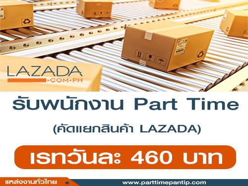 งาน Part Time คัดแยกสินค้า Lazada (เรทวันละ 460 บาท)