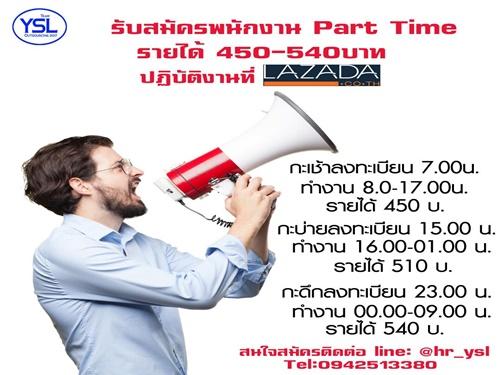 งาน Part Time แพ็คสินค้า LAZADA (ค่าแรง 450-540 บาท)
