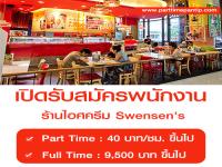 งาน-Part-Time---Full-Time-ร้านไอศครีม-Swensen's