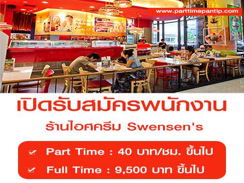 งาน Part Time – Full Time ร้านไอศครีม Swensen's