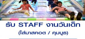 งาน Part Time STAFF งานวันเด็ก 2561 (BG : 700 บาท)
