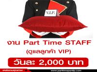 งาน Part Time STAFF ดูแลลูกค้า VIP