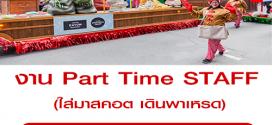 งาน Part Time Staff เดินพาเหรดวันคริสต์มาส (ค่าตัว 2,500 บาท)