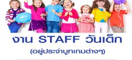 ต้องการ STAFF ชาย/หญิง งานวันเด็ก (เรท 600 บาท)