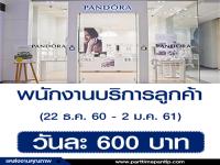 พนักงานบริการลูกค้า-Part-Time-ร้านจิวเลลรี่-Pandora