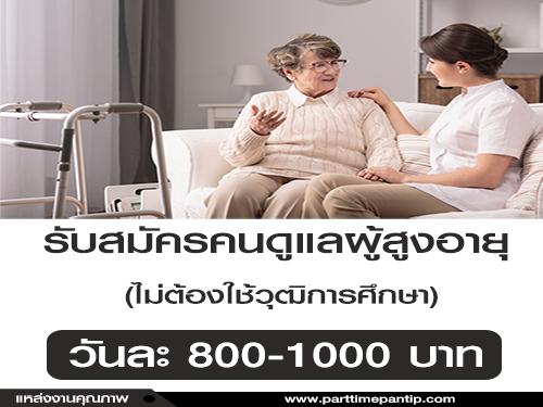 รับสมัครคนดูแลผู้สูงอายุที่บ้าน (วันละ 800-1,000 บาท)