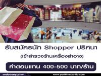 รับสมัครนัก Shopper ปริศนา เข้าสำรวจร้านเครื่องสำอาง