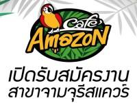 รับสมัครบาริสต้า พนักงานประจำ ร้านกาแฟ Amazon