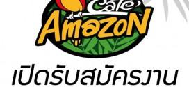 รับสมัครบาริสต้า – พนักงานประจำ ร้านกาแฟ Cafe Amazon