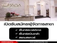 รับสมัครผู้จัดการ ร้านทำเล็บ CHABA NAILS AND SPA