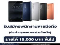 รับสมัครพนักงานขายมือถือ Smartphone Nokia