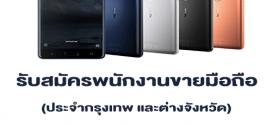 รับสมัครพนักงานขายมือถือ Smartphone Nokia (15,000 บาทขึ้นไป)