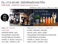 รับสมัครพนักงานประจำ ร้านกาแฟ Little Big Cafe
