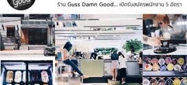 รับสมัครพนักงานประจำ ร้านไอศครีม Guss Damn Good