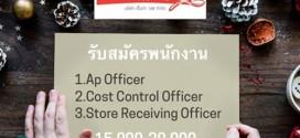 รับสมัครพนักงานประจำ (รายได้ 15,000 – 20,000 บาท)