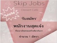 รับสมัครพนักงานร้าน Dessert café