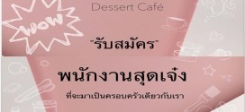 รับสมัครพนักงานร้าน Dessert café  (400-500 บาท/วัน)
