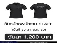 รับสมัครพนักงาน STAFF