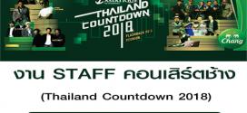 รับสมัคร STAFF งานคอนเสิร์ตช้าง Thailand Countdown 2018