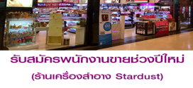 ร้าน Stardust รับสมัครพนักงานขายช่วงปีใหม่ (วันละ 500 บาท)