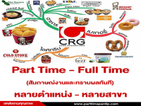 CRG รับสมัครพนักงาน Part Time - Full Time หลายสาขา