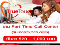 True Touch รับสมัครงาน Part Time Call Center