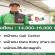รับพนักงาน Call Center / Data Entry (Part-time) / บริการลูกค้า