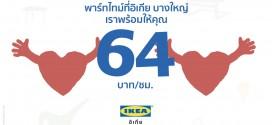 IKEA บางใหญ่ รับสมัครพนักงานพาร์ทไทม์ (64 บาท/ชั่วโมง)