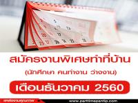 part-time-december-2560