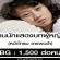 งานนักแสดง บทผู้หญิง หน้าโทรม ตาแพนด้า (BG 1,500 ต่อคน)
