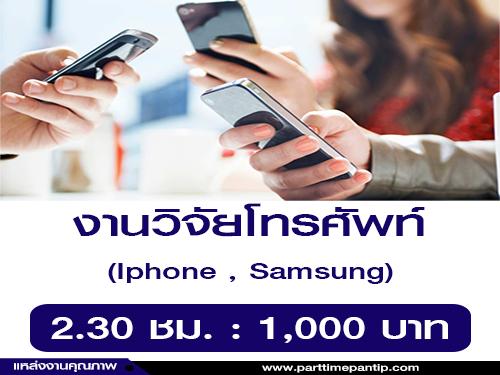 งานวิจัยโทรศัพท์ (Iphone , Samsung) เรท 1,000 บาท