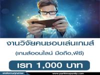 งานวิจัย คนชอบเล่นเกมส์ Online