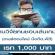 งานวิจัย คนชอบเล่นเกมส์ Online (เรท  1,000  บาท)