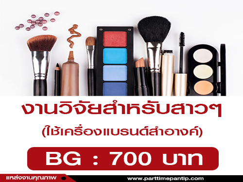 งานวิจัย สำหรับสาวๆ ที่ใช้เครื่องสำอาง (BG : 700 บาท)