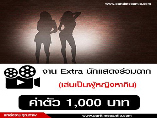 งาน Extra นักแสดงร่วมฉาก เล่นเป็นผู้หญิงหากิน (ค่าตัว 1,000 บาท)