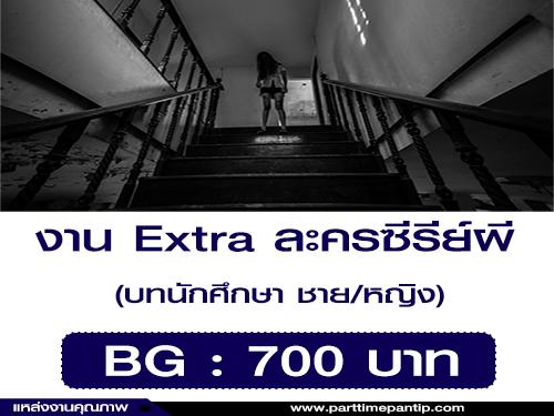 งาน Extra ละครซีรีย์ผี บทนักศึกษา (BG : 700 บาท)