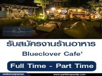งาน Full Time - Part Time ประจำร้านอาหาร Blueclover Cafe