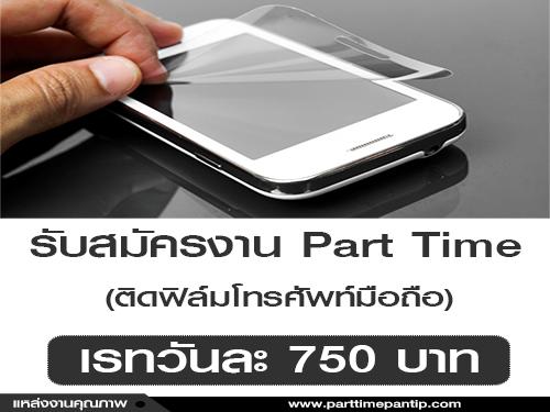 งาน Part Time ติดฟิล์มโทรศัพท์มือถือ (เรท 750 บาท)
