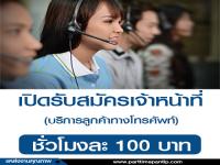 งาน Part Time บริการลูกค้าทางโทรศัพท์