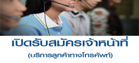 งาน Part Time บริการลูกค้าทางโทรศัพท์ (ชั่วโมงละ 100 บาท)