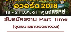 งาน Part Time แลกของรางวัล ในงานไทยเที่ยวไทย (วันละ 600 บาท)