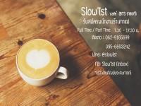 งาน Part Time - Full Time ประจำร้านกาแฟ Slow'ist