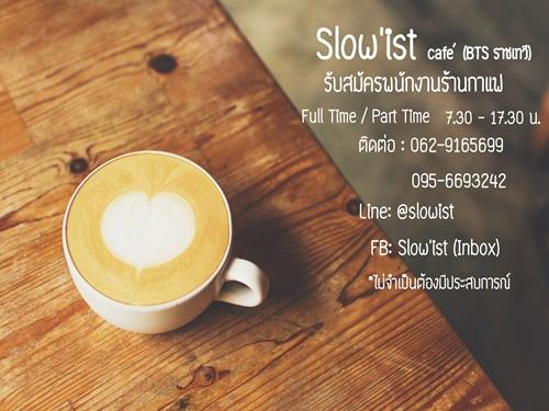 งาน Part Time – Full Time ประจำร้านกาแฟ Slow'ist