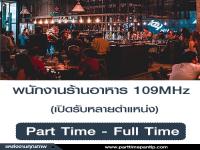 งาน Part Time - Full Time ประจำร้านอาหาร 109MHz