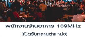 งาน Part Time – Full Time ประจำร้านอาหาร 109MHz