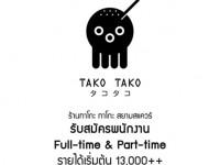 งาน Part Time Full Time ร้านทาโกะ ทาโกะ